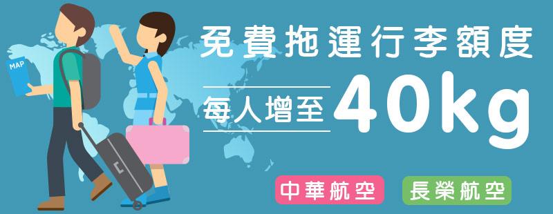 免費拖運行李額度,每人增至40kg