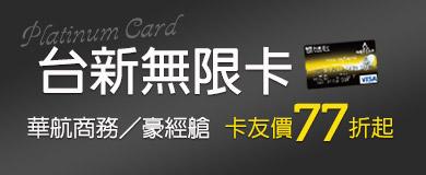 台新無限卡