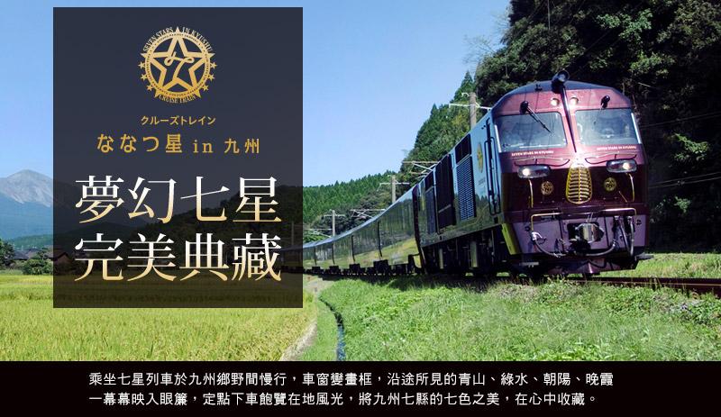 九州 豪華 列車